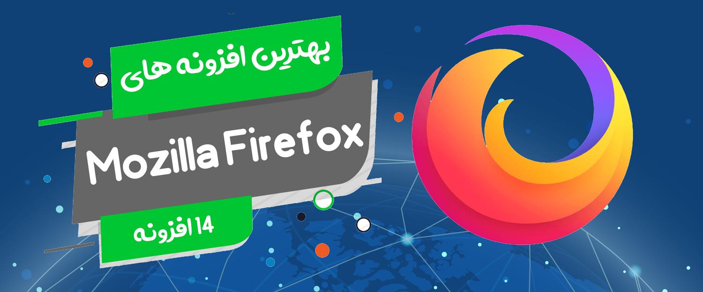 14 مورد از بهترین افزونه های Mozilla Firefox